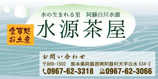 水源茶屋オンラインショップ